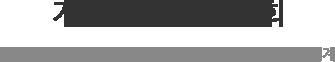 거래내역 실시간 조회 달력형태의 매출집계/실시간 거래내역 조회/각종 매출집계
