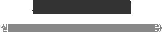 카드매출전표보기 (실제 전표와 동일한 이미지의 전표출력(법적효력없음))
