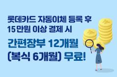 롯데카드 자동이제 등록 후 1만원 이상 결제 시 간편장부 12개월(복식6개월)무료